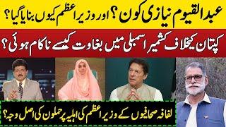 Abdul Qayyum Niazi Kon & Why Get Nominated|Imran Khan K Khilaf Bagawat In AJK Assembly&Bushra Bibi