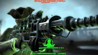 Fallout4 где найти легендарный бесконечный пистолет, легендарный полковник храбрец
