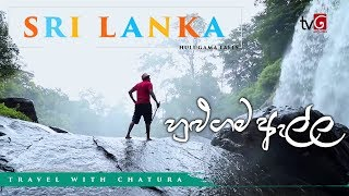 Travel With Chatura @ Hulugama Waterfall , Sri Lanka ( 21-07-2018 ) Thumbnail