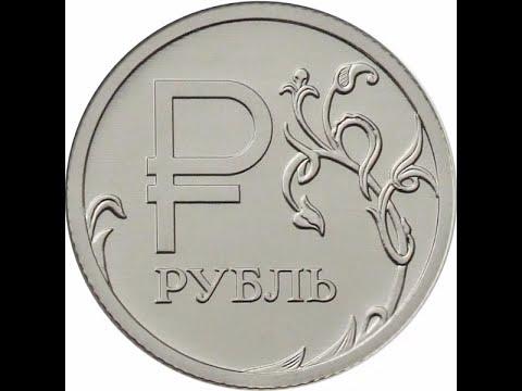 "Монета 1 рубль 2014 года с буквой ""р"". Знак, символ рубля"
