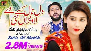 Dil Naal Kise De Laawna Nai (Official Video) | Zakir Ali Sheikh | Tp Gold