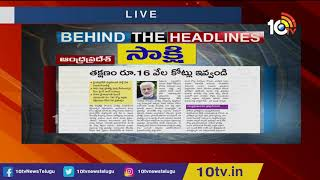 Behind The Headlines | Analysis On Todayand#39;s Trending Paper News | 11th December 2019  News