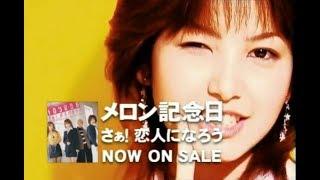 恋人になろう(TV-CM)