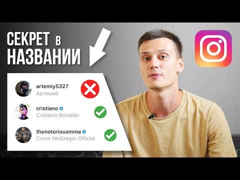 КАК ПРАВИЛЬНО НАЗВАТЬ АККАУНТ Instagram
