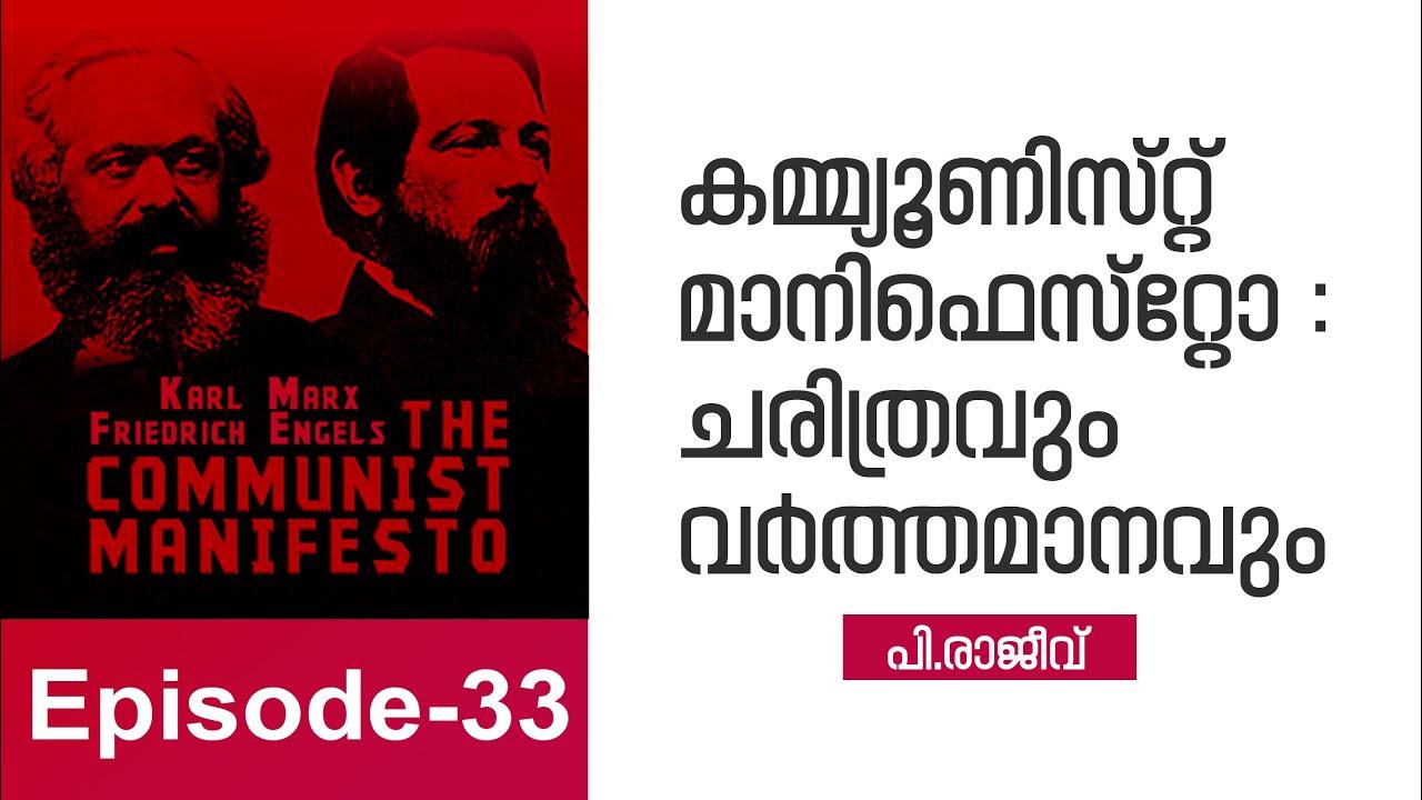 കമ്മ്യൂണിസ്റ്റ് മാനിഫെസ്റ്റോ : ചരിത്രവും വർത്തമാനവും | P Rajeev | Episode 33