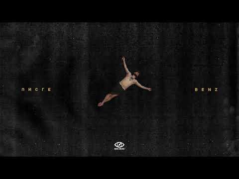NOSFE - Calu' (feat. AFO)