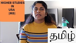 Doing higher studies in USA (in Tamil)
