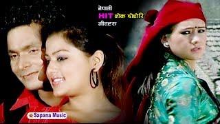 New Nepali song | Bishnu Majhi | Hit Nepali Lok Dohori Song | Official HD