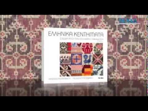 ΤΑ ΝΕΑ ΣΚ 1.02 Ελληνικά κεντήματα Τ2