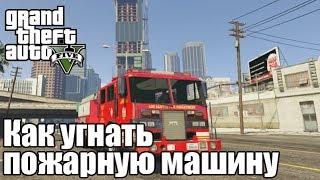 Как угнать пожарную машину - Grand Theft Auto V(Все видео по GTA V: http://goo.gl/3j4SEh Тема с предложениями по съемке GTA V: http://goo.gl/BpqM6T Опрос: http://goo.gl/0Vcdh7 В этом видео..., 2013-11-27T11:49:24.000Z)