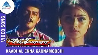 Kaadhal Enna Kannamoochi Video Song | Aval Varuvala Movie Songs | Ajith | Simran | SA Rajkumar