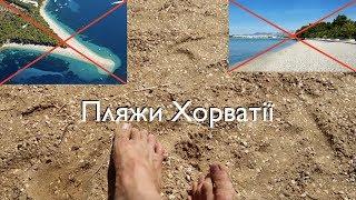 Пляжі Хорватії