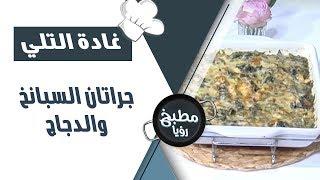 جراتان السبانخ والدجاج - غادة التلي