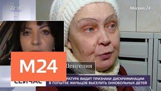 Смотреть видео Онкобольные дети съехали со съемной квартиры в Конькове - Москва 24 онлайн