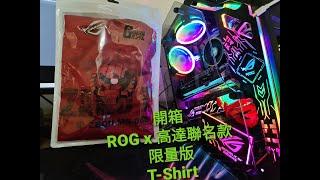 Unbox ROG X Gundam Limited Edition T-Shirt||開箱分享玩家國度ROG聯名高達限量版T-Shirt!