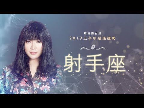 2019射手座|上半年運勢|唐綺陽|Sagittarius forecast for the first half of 2019