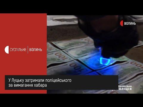 UA: ВОЛИНЬ: У Луцьку поліцейського затримали на вимаганні хабара