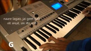 Yeshu Masih Deta Khushi (Instrumental) with Chords and Lyrics