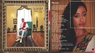 Teddy Afro እንደወደድከው አዲስ ነጠላ ዜማ New Ethiopian