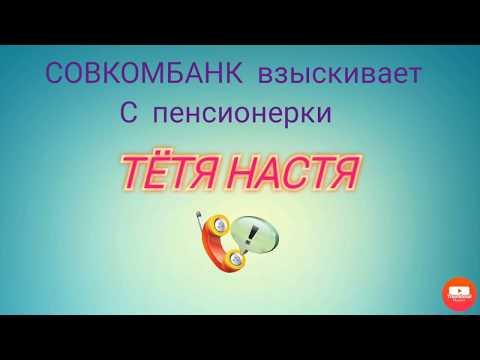 Тётя Настя. СОВКОМБАНК