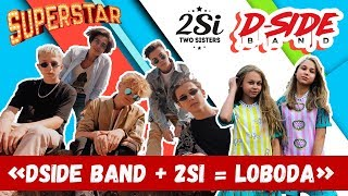 LOBODA - SuperSTAR  = Dside Band + 2Si  | Cериалити 19 серия