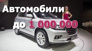 Автомобили до 1 миллиона рублей