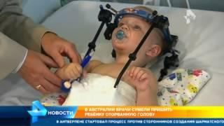 В Австралии врачи пришили обратно оторванную голову подростка