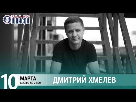 Дмитрий Хмелёв в «Живой струне» на Радио Шансон