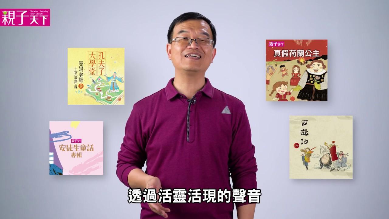 親子天下 | 30秒家長教室-黃瑽寧x王文華 - YouTube