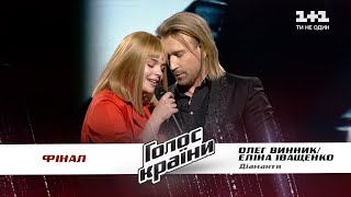 "Oleg Vynnyk & Elina Ivashchenko - ""Diamanty"" - The superfinal - The Voice Ukraine Season 11"