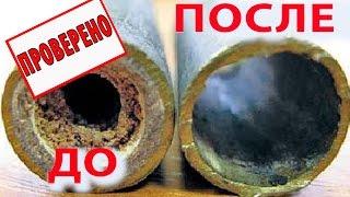 Средство для прочистки труб канализации своими руками (видео)