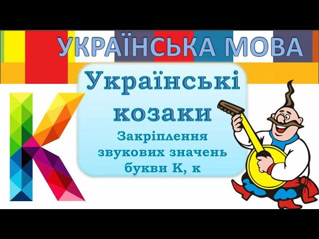 1 клас. Українська мова. Українські козаки. Буква К к.
