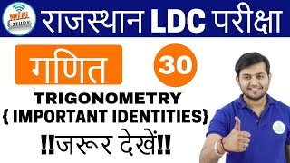 1:00 PM - Rajasthan Special Maths by Sahil Sir |Day 30|TRIGONOMETRY IMPORTANT IDENTITIES