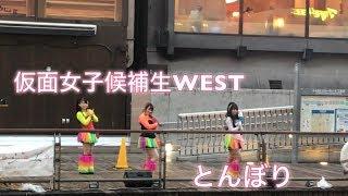 20192016 仮面女子候補生WEST とんぼりリバーウォーク 2部 thumbnail