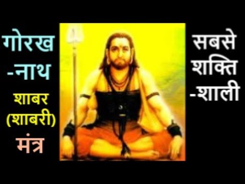 Gorakhnath Mantra - Most Powerful Shabar (Shabari) Mantra
