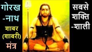 Gorakhnath Mantra - Most Powerful Shabar (Shabari) Mantra
