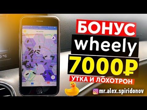 Бонус от wheely 7000 рублей   Бизнес такси   Халява в такси (ВЫПУСК №29)