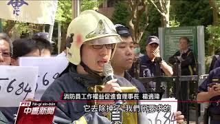 不滿消防署擋修法 消權會夜宿立院抗議 20191014 公視中晝新聞
