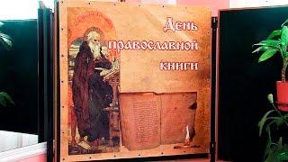 С Днём рождения православная книга!