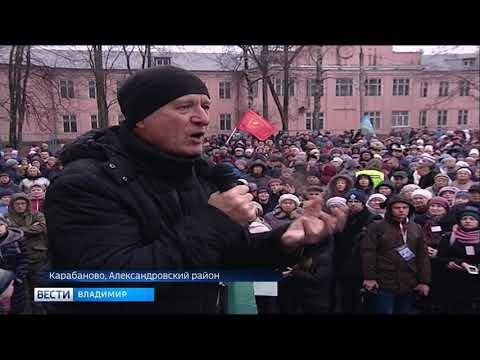 Митинг в Карабанове