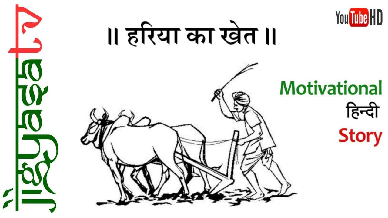 (कहानी) हरिया का खेत । प्रेरणादायक कहानी ।  , Best Motivational Hindi Story.