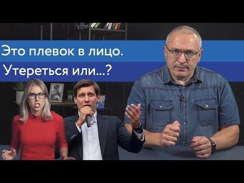 Независимых кандидатов не допустили. Москвичам есть чем ответить | Блог Ходорковского | 14+