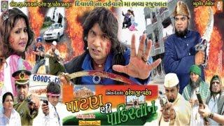 Paatan Thi Pakistan | Gujarati Hit Film Promo | Vikram Thakor| Pranjal Bhatt