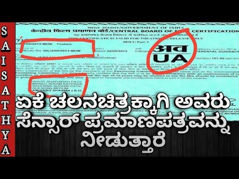 What is India Censor Board || Facts About Film Certification in Kannada by Sai Sathya