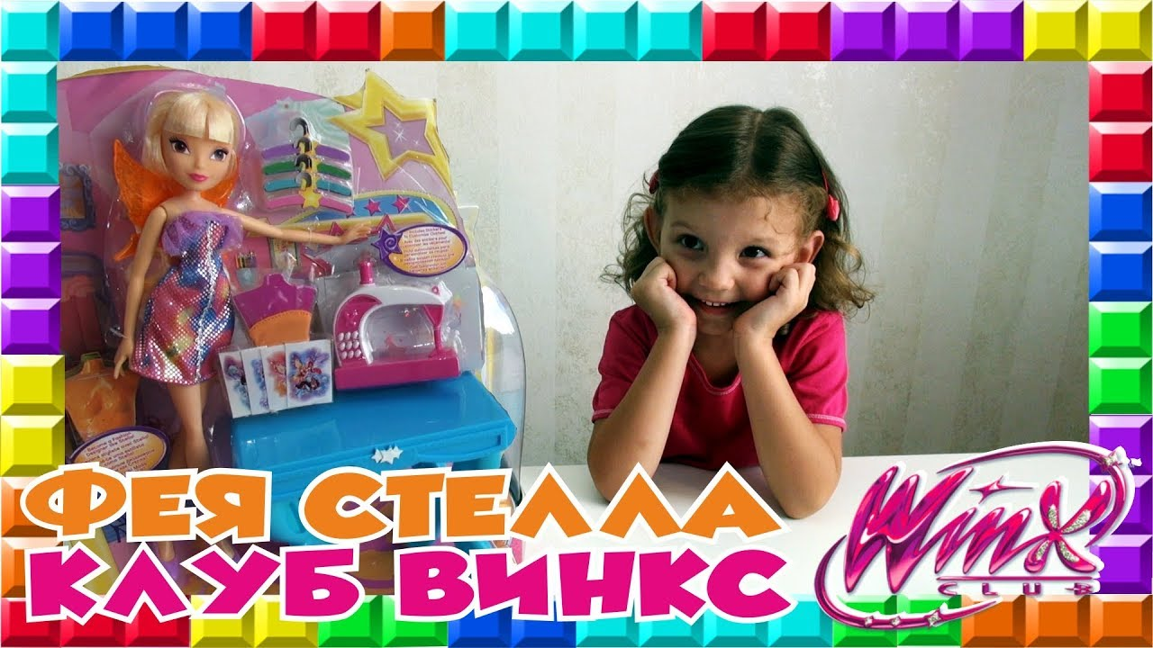 Клуб ВИНКС ФЕЯ СТЕЛЛА Студия дизайна Стеллы и швейная машина Winx Club Stellas Design StudioFairy