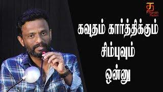 Director Pandiraj about Simbu | Ivan Thanthiran Audio Launch | Gautham Karthick | Thamizh Padam