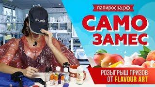 САМОЗАМЕС | Фруктовый йогурт | +Розыгрыш призов от FlavourArt🎁