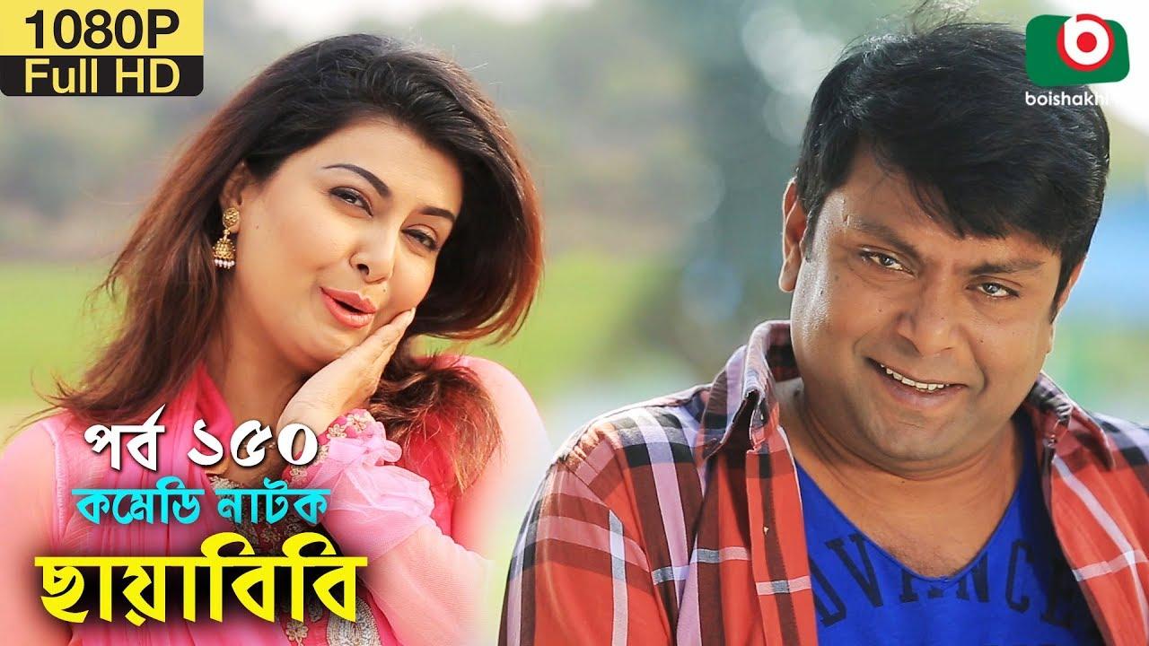কমেডি নাটক - ছায়াবিবি   Bangla New Funny Natok Chayabibi EP 150   A K M Hasan, Alvi   Serial Drama