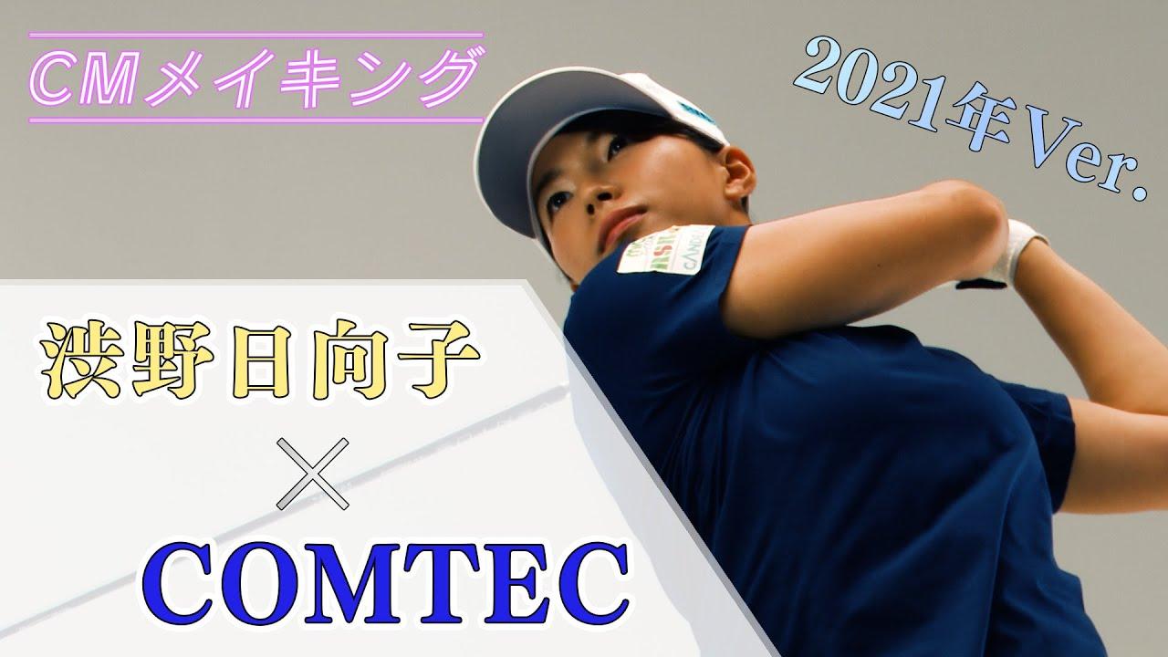 【メイキング】COMTEC CM2021 メイキング映像を解禁!! #19