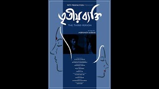The Third Person - Bengali Short Film